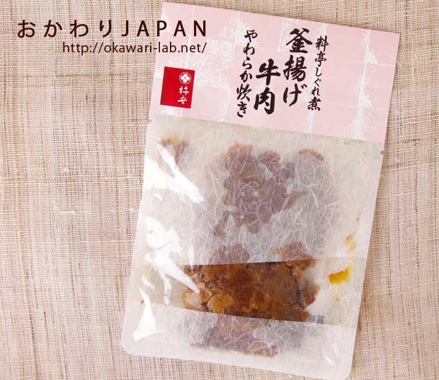 釜揚げ牛肉-2