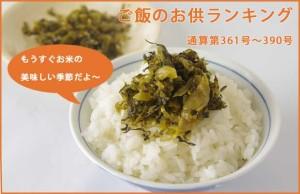 ご飯のお供 ランキング2015 ~通産第361号→第390号~
