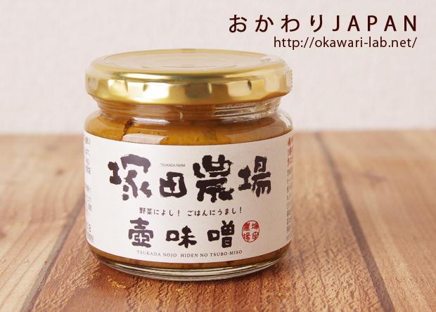 塚田農場壺味噌-2