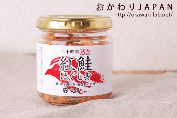 紅鮭ほくし身-1
