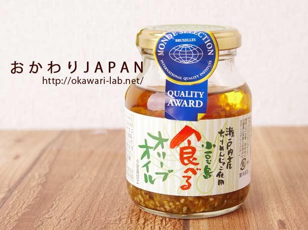 食べるオリーブオイル-2