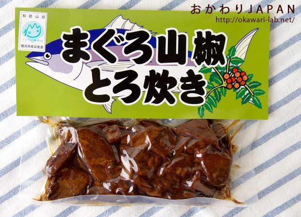 マグロ山椒トロ炊き-1