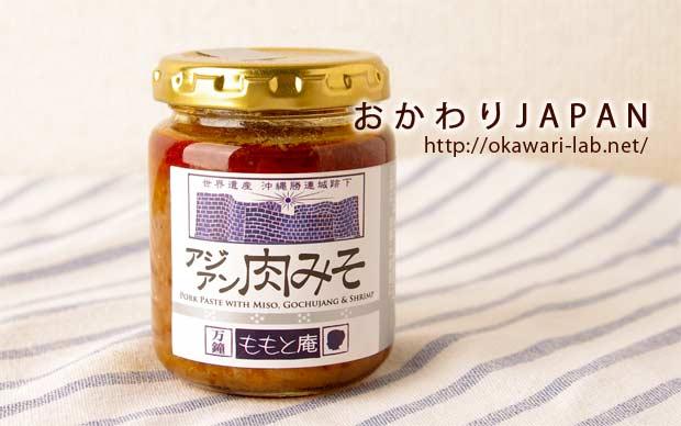 アジアン肉味噌-2