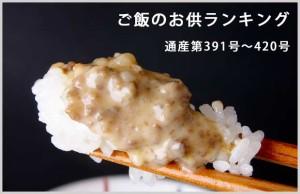 ご飯のお供 ランキング2015 ~通産第391号→第420号~