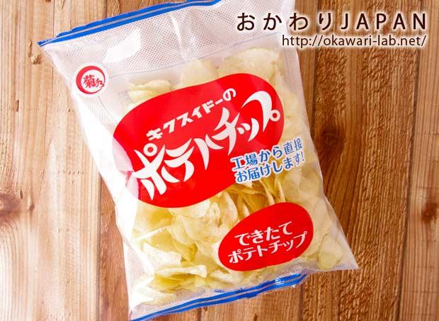 菊水堂ポテトチップ-1