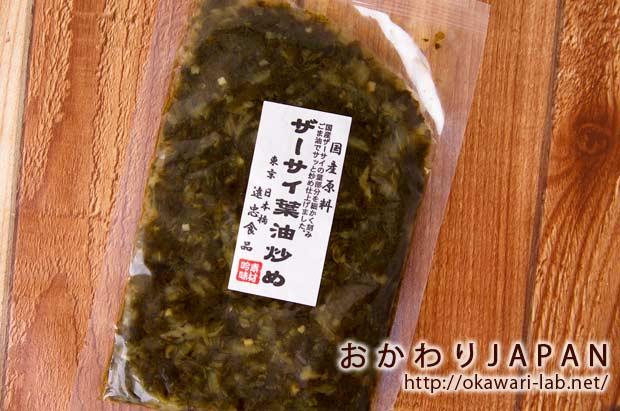 ザーサイ菜油炒め-2