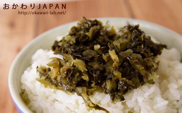 ザーサイ菜油炒め-7