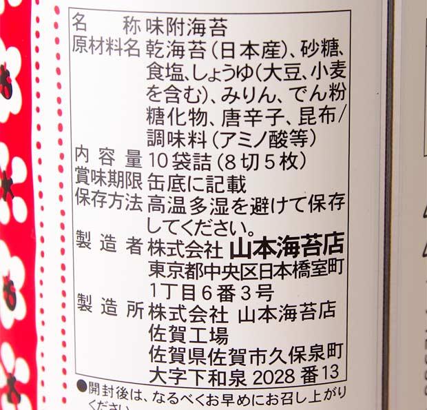 山本海苔店-2