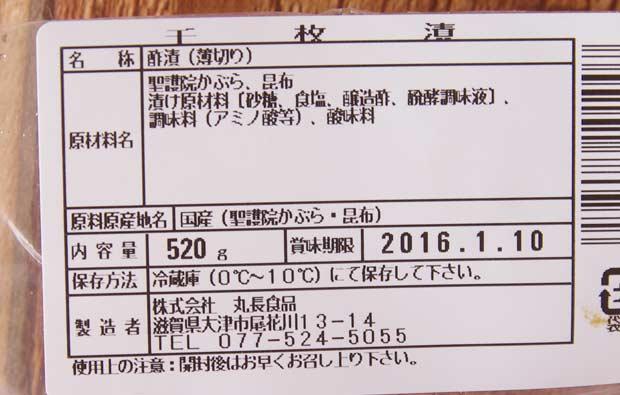 千枚漬け-3