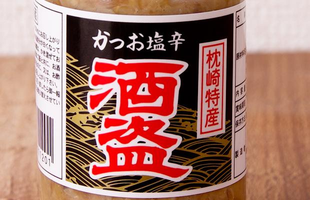 かつお塩辛酒盗-0