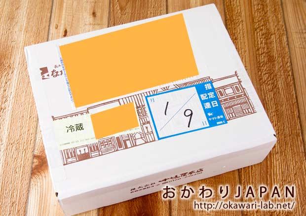 中嶋屋本店-10