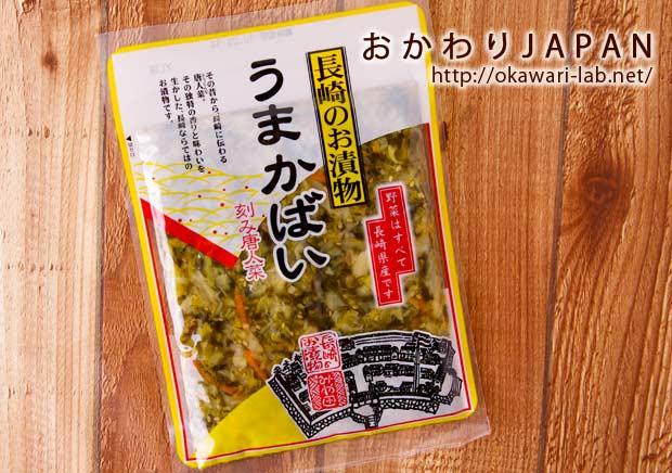 唐人菜漬け-2