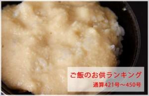 ご飯のお供 ランキング2015 ~通産第421号→第450号~
