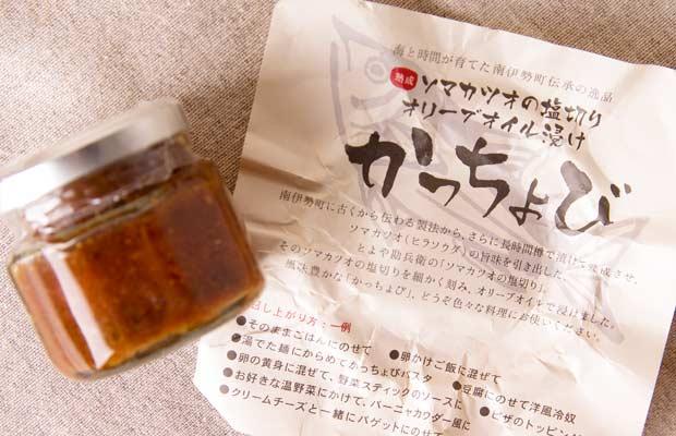 ソマカツオの塩切りオリーブオイル漬け-2