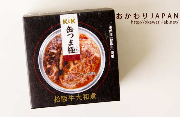 松阪牛大和煮-1