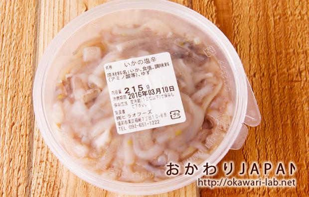 天ぷらひらおのいかの塩辛-1