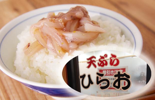 天ぷらひらおのいかの塩辛-7