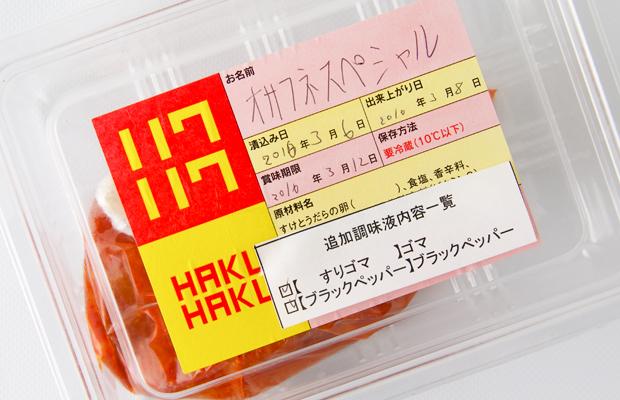ハクハク明太子-1