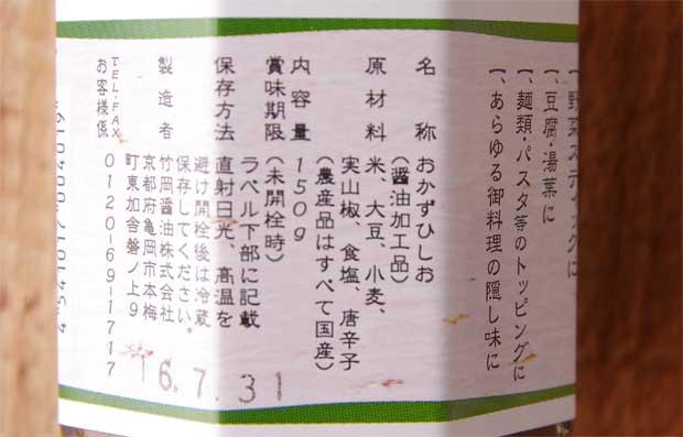竹岡醤油極味醤-2