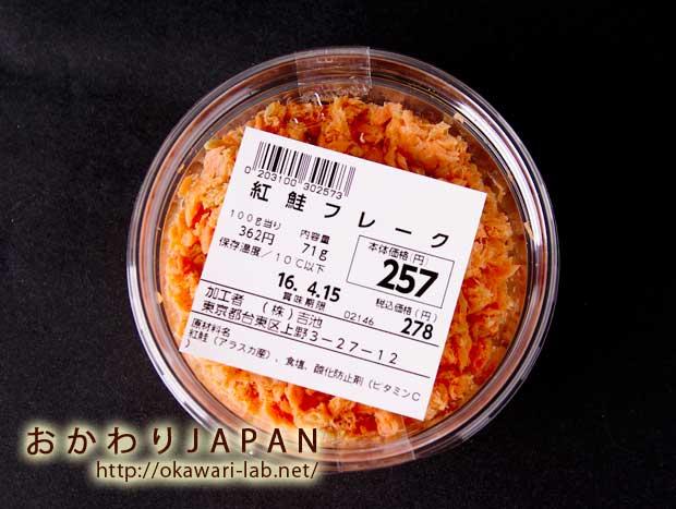 吉池紅鮭フレーク-1