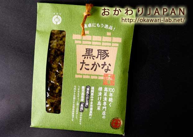 黒豚高菜-1
