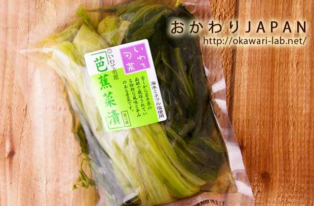 芭蕉菜漬け-1