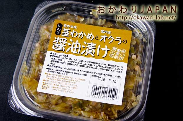 茎わかめとオクラの醤油漬け-1