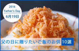 【今年は6月19日】父の日に贈りたいご飯のお供 10選 2016