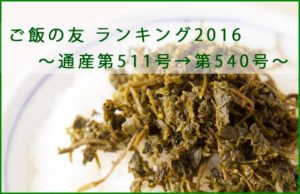 ご飯の友 ランキング2016 ~通産第511号→第540号~