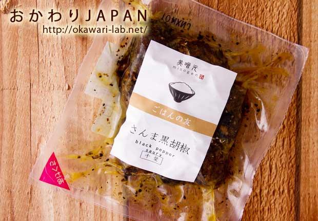 さんま黒胡椒-1