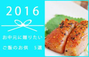 【2016年版】お中元に贈りたいご飯のお供 5選