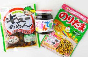 【のりたま、キューちゃん、ごはんですよ】みんな大好き<3大定番ご飯のお供>に合うお米は??