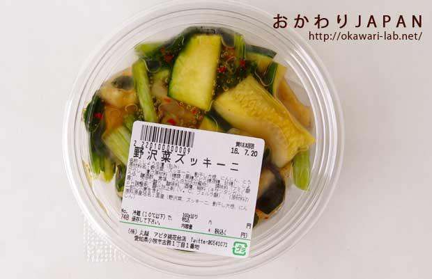 野沢菜ズッキーニ-1