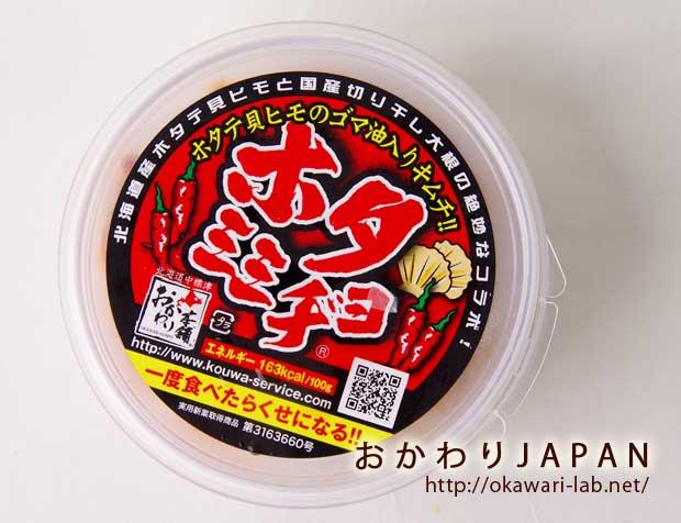 おかわり本舗 ホタミミヂョ-1