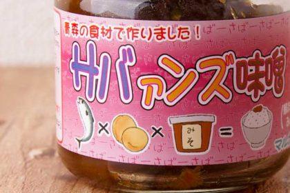 サバァンズ味噌-0