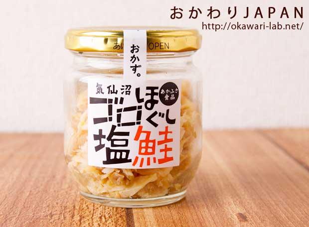 ゴロほぐし塩鮭-1