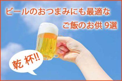 ビールのおつまみ