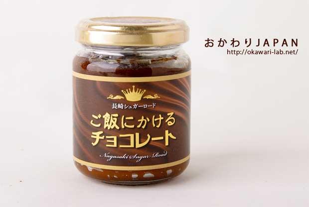 ご飯にかけるチョコレート-2