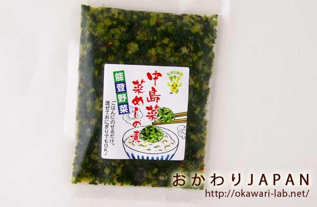 中島菜菜めしの素-1