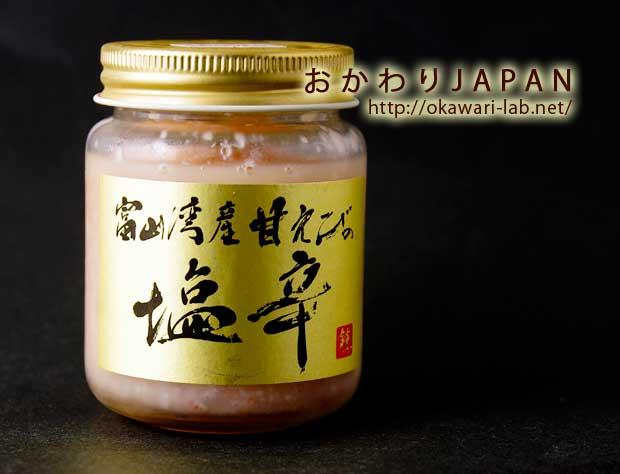 甘エビの塩辛-1