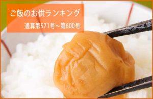 ご飯のお供 ランキング2016 〜通算571号→第600号〜