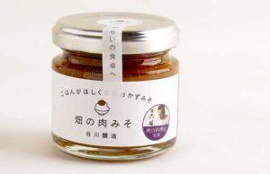 【トマトのほのかな酸味が…くるー!】石川県