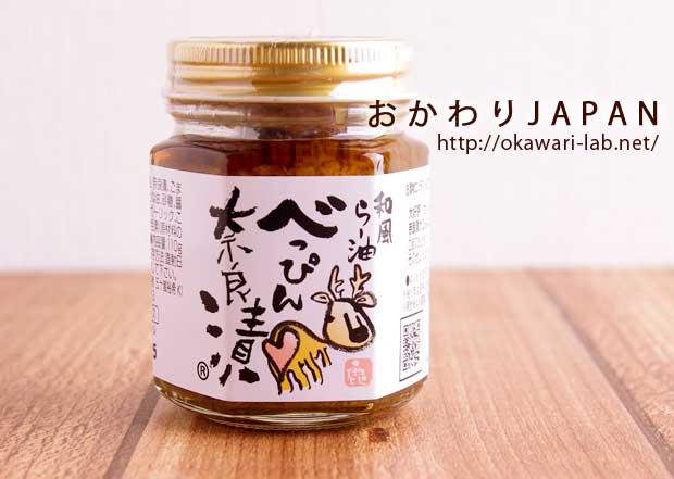 べっぴん奈良漬-1