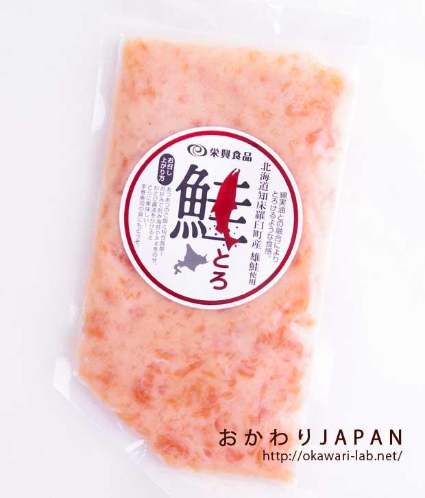 鮭とろ-1