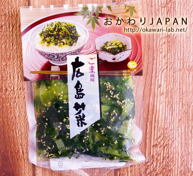ごま広島菜-1