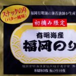 福岡のり バター風味-0
