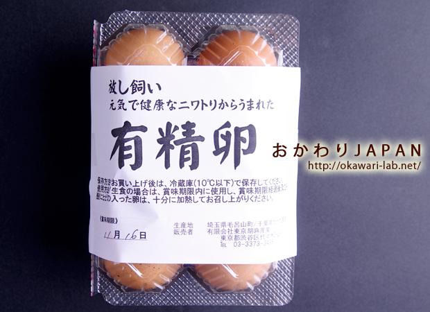 放し飼い有精卵-1