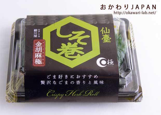 しそ巻金ゴマ-1
