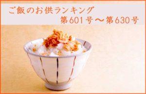 ご飯のお供 ランキング2016 〜通算601号→第630号〜