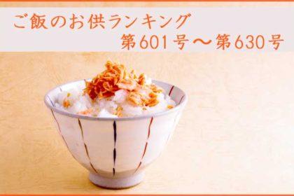ご飯のお供ランキング-2016